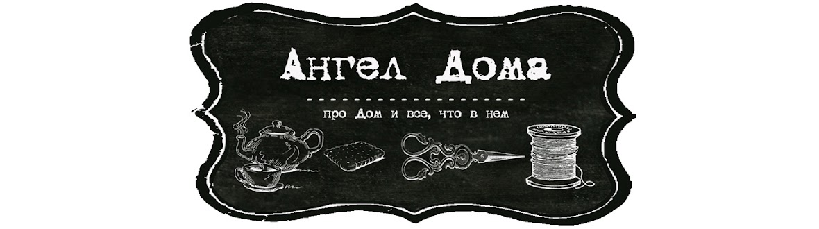 Ангел Дома
