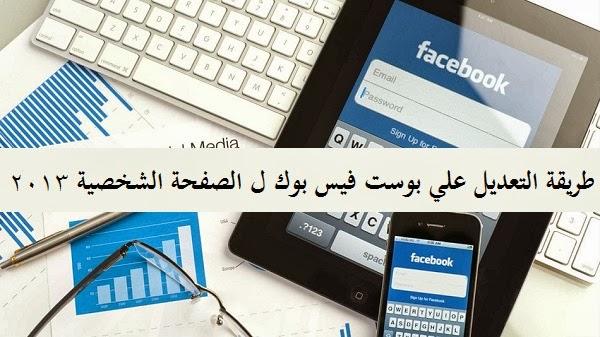 طريقة التعديل علي بوست فيس بوك ل الصفحة الشخصية 2013.