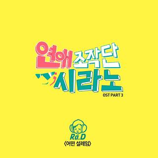 라디 (Ra. D) - Dating Agency Cyrano 연애조작단 : 시라노 OST Part 3