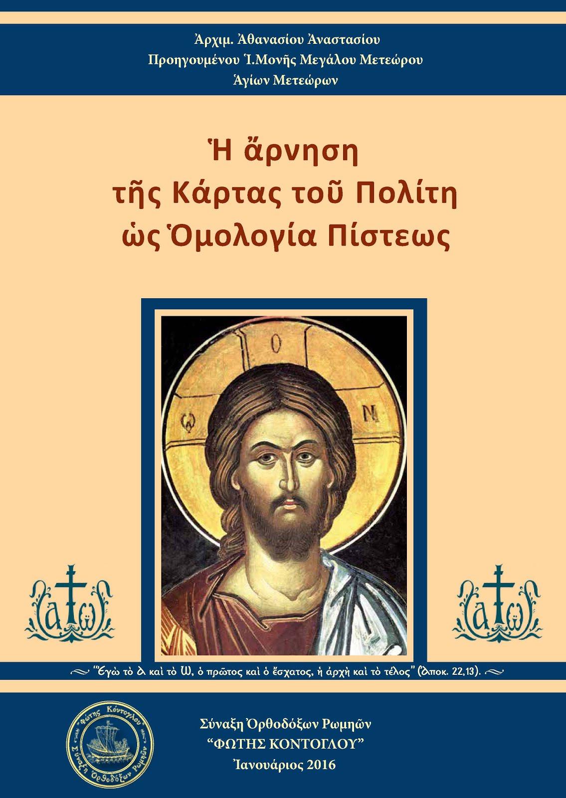 «Ἡ ἄρνηση τῆς κάρτας τοῦ πολίτη ὡς ὁμολογία πίστεως»