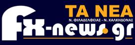 Fx-news.gr ΦΙΛΑΔΕΛΦΕΙΑ-ΧΑΛΚΗΔΟΝΑ