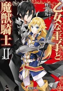 [柊遊馬] 乙女な王子と魔獣騎士 第01-02巻
