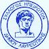 Eκλογές για την ανάδειξη του νέου Δ.Σ. του Συλλόγου των Ηπειρωτών του Δήμου Λαυρεωτικής