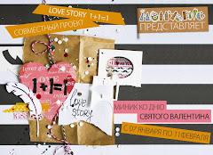 СП Love Story