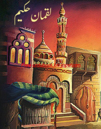 Hazrat Adam Movie In Urdu http://latestpdfbooks.blogspot.com/2013/03/hazrat-luqman-hakeem-in-urdu.html