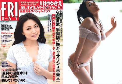 FRIDAY 2011.07.29 Yukie Kawamura