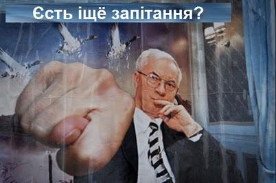 В Бюджет-2013 Азаров заложил оптимизм - Цензор.НЕТ 446