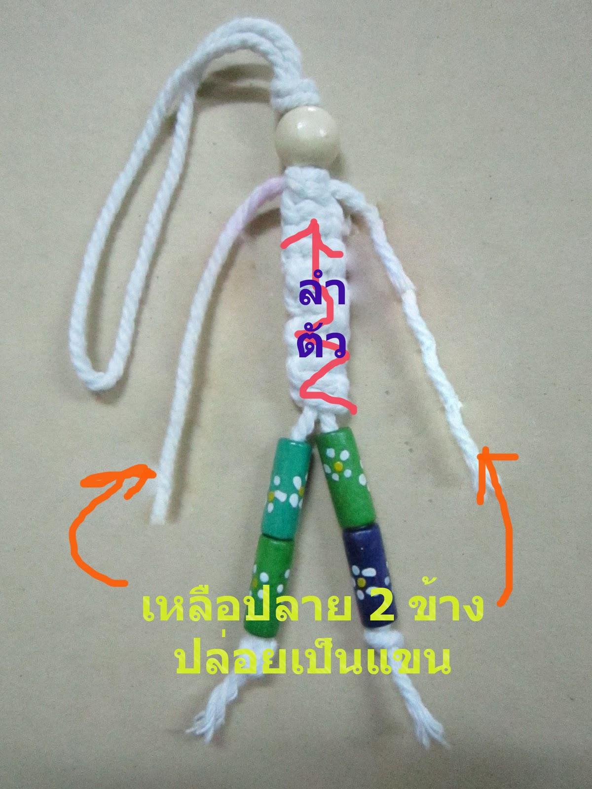 วิธีทำพวงกุญแจเมคราเม่ เชือกถัก พวงกุญแจทำเอง ที่ห้อยมือถือทำเองง่าย how to mecrame  simple doll  la forma de muñeca mecrame fácil para los niños, niño chico mecrame    どのように子供、子供mecrameの子供のための簡単なmecrame人形へ    কিভাবে সহজ শিশু, শিশু mecrame ছাগলছানা জন্য mecrame পুতুল     如何容易mecrame娃娃儿童,儿童mecrame孩子的    bagaimana untuk patung mecrame mudah untuk kanak-kanak, mecrame kanak-kanak kanak-kanak    как легко mecrame куклы для детей, ребенок ребенку mecrame     comment poupée mecrame facile pour les enfants enfant, d'enfant mecrame
