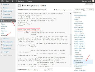 редактирование шапки в WordPress, вставка кода счётчика LiveInternet в шаблон WordPress блога