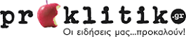 Proklitiko.gr - Ειδήσεις και Νέα της Δράμας. Ενημέρωση για την Ελλάδα και τον Κόσμο