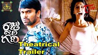 Raju Gari Gadhi Movie Trailer _ Ashwin Babu _ Dhanya Balakrishna _ Ohmkar _ Telugu Filmnagar