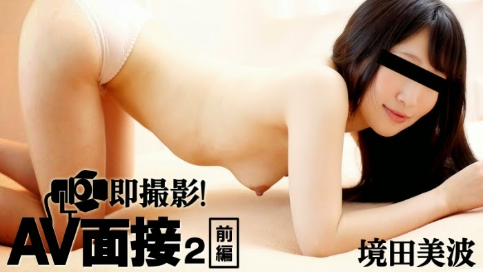 HEYZO 0709 - Intercourse in an AV Interview Ep.2 Part1 Minami Sakaida