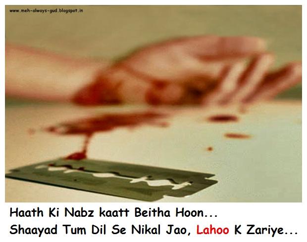 Haath Ki Nabz kaatt Beitha Hoon... Shaayad Tum Dil Se Nikal Jao,Lahoo K Zariye...
