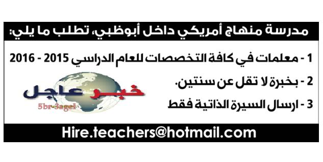"""اعلان رسمى - مطلوب فوراً معلمات كل التخصصات """" ابوظبى - الامارات """" منشور 21 / 11 / 2015"""