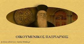 Ανακοίνωση από το Οικουμενικό Πατριαρχείο για Θεία Κοινωνία και κορονοϊό: Σεβόμαστε την Ιατρική