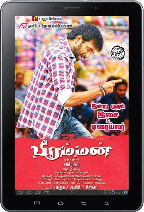 Download free tamil bgm ringtones for your mobile