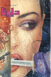 Devta-Part-40-by-Mohiuddin-Nawaab-Download-PDF