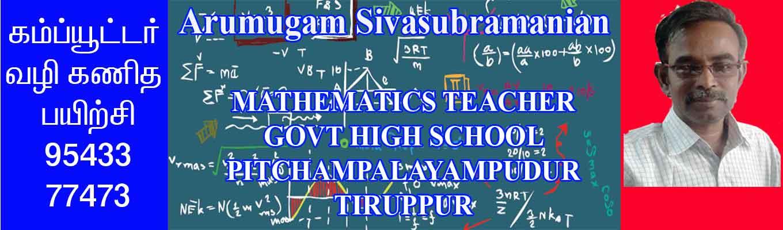 Tamilnadu School Teachers - Association