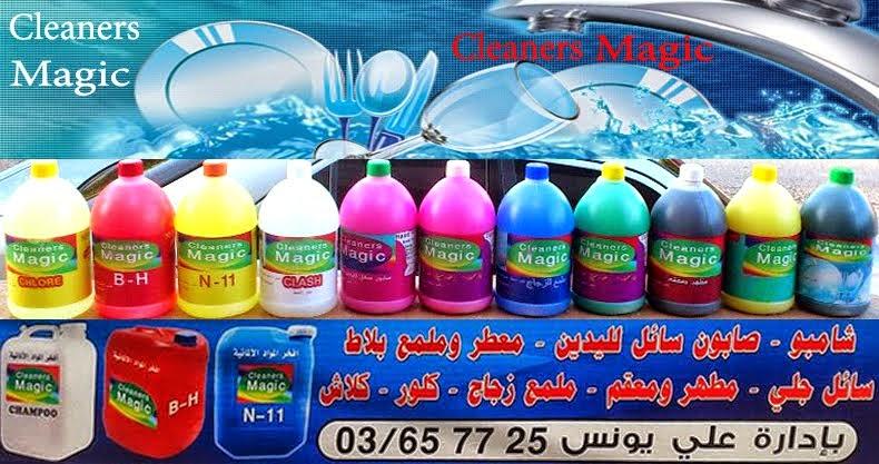 Company Cleaners Magic بإدارة علي يونس