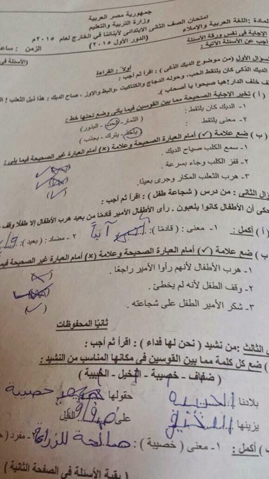 امتحانات ابناؤنا فى الخارج جميع المواد الدور الاول 2015 للصف الثانى الابتدائى السفارة المصرية بالكويت 11115861_820591154687568_6043944727912369788_n