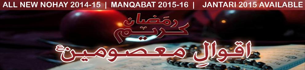AQWAL-E-MASOOMEN (a.s)  |  FREE ISLAMIC STUFF  |  NOHAY