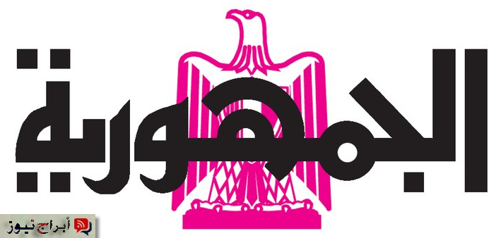 وظائف جريدة الجمهورية الجمعة 23/1/2015