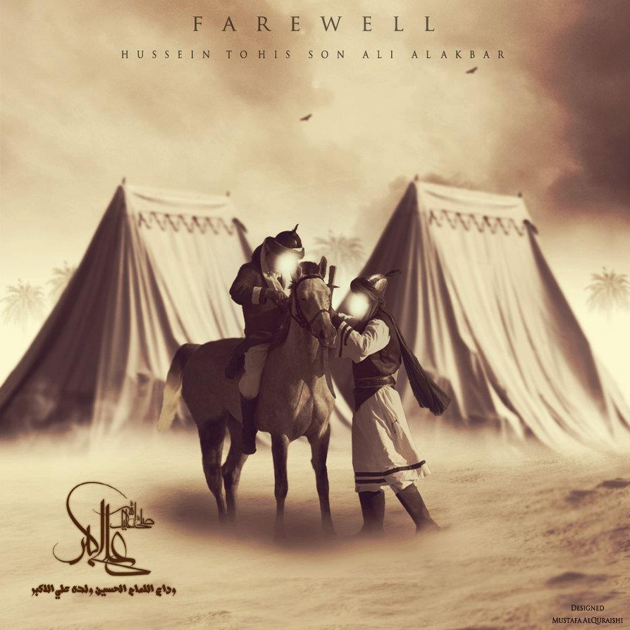 FAREWELL OF IMAM HUSAIN (a.s.) TO HIS SON ALI AKBAR (a.s.)