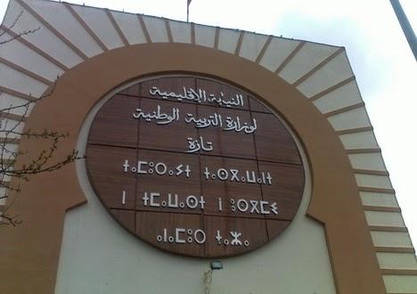 تازة: الجامعة الوطنية لموظفي التعليم تدشن برنامجها النضالي ضدا عن تسيب التسيير بمصلحة الموارد البشرية باعتصام للهياكل الإقليمية