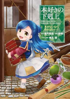 [鈴華,香月美夜] 本好きの下剋上 第01巻