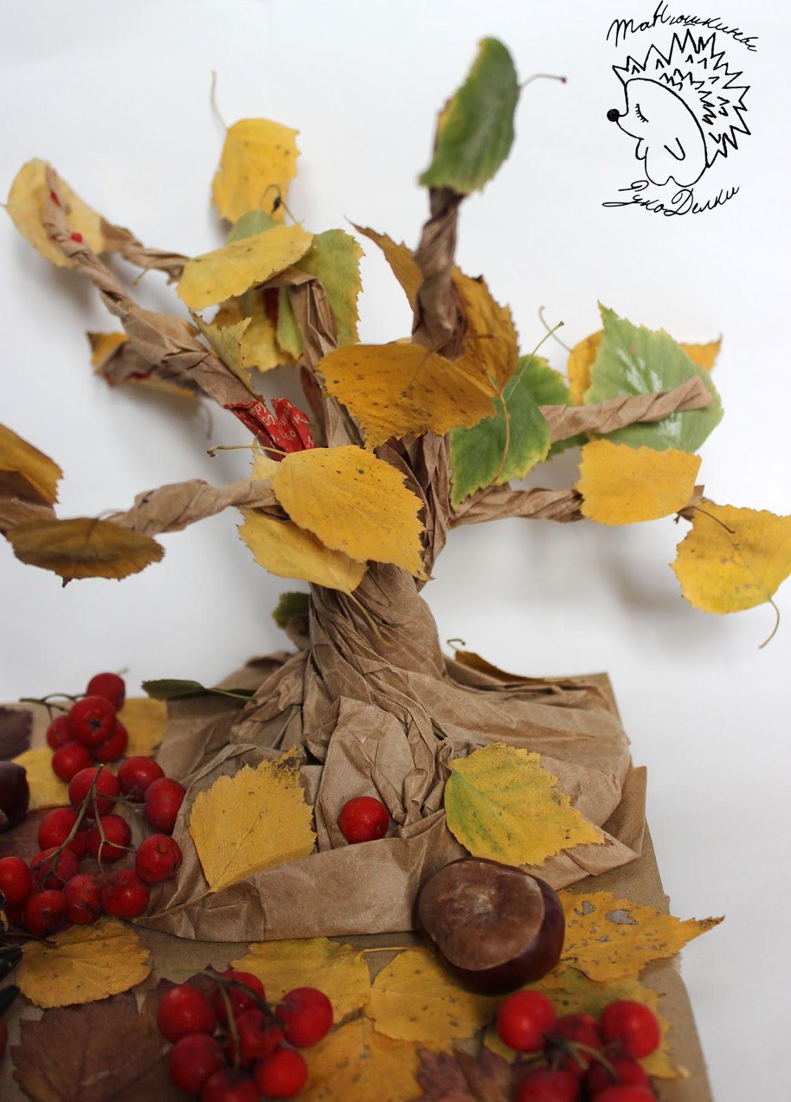 Поделка в сад из бумаги осень