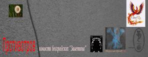 ПРОТИВОТРОВ