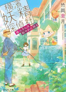 [竹岡葉月] 横濱妖精探偵社 隣人さんは賑やかに踊る