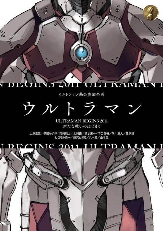 ultraman-manga