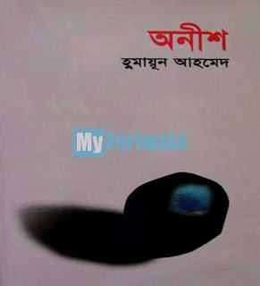 image.php Download Onish by Humayun Ahmed (হুমায়ূন আহমেদ) Bangla pdf