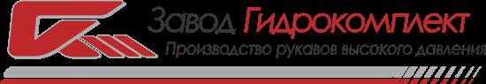 ООО «Завод Гидрокомплект», г. Челябинск