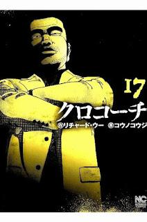 [リチャード・ウー×コウノコウジ] クロコーチ 第01-17巻