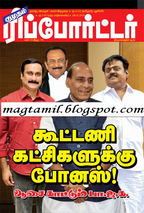 Free Tamil Magazine Download Pdf 3