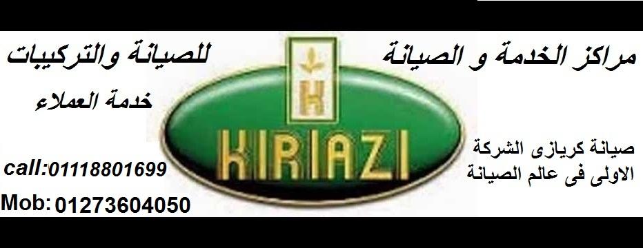 رقم صيانة كريازى بالقاهرة  01118801699 - 01273604050