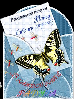 бабочки летают, бабочки!!!