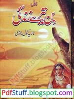 Bin Tere Zindagy By Nazia Kanwal