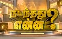 Nadanthathu Yenna 26-09-2016 – JAYA TV