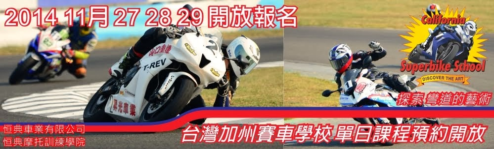 HDMOTO 恒典車業  摩托訓練學院