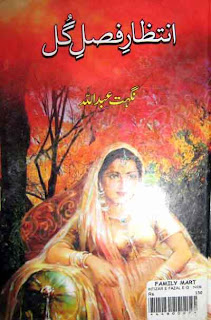 Intezar E Fasl E Gul (Romantic Urdu Novels) By Nighat Abdullah complete in pdf