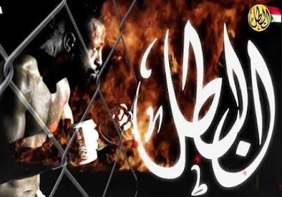 تردد قناة البطل للمصارعة علي النايل سات