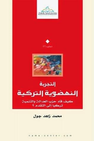 التجربة النهضوية التركية - محمد زاهد جول pdf