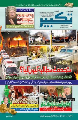 Takbeer Weekly Magazine