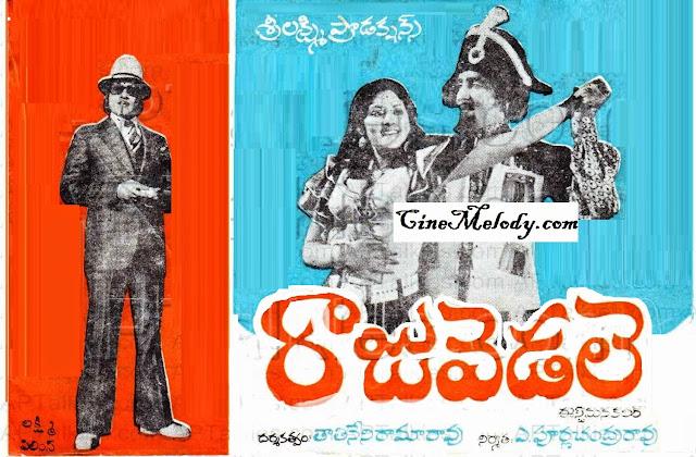 Raju Vedale Telugu Mp3 Songs Free  Download  1976