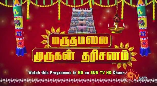 Marudha Malai Murugan Dharisanam | Dt 14-04-14 Sun Tv Tamil New Year Special Full Program Show HD Youtube 14th April 2014 Watch Online