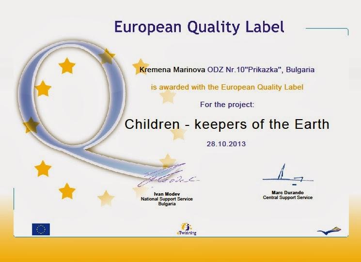 Европейски знак за Качество 2013