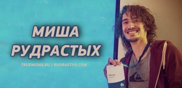 Интервью с Мишей Рудрастых, разработчиком на WordPress и автором truemisha.ru